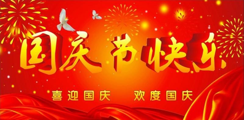 """欢度国庆""""——远大热能公司2019年国庆放假通知"""