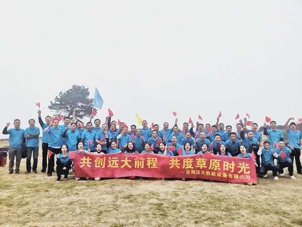 共创远大前程,共享草原时光 ----远大热能在武汉木兰草原成功举办户外拓展活动