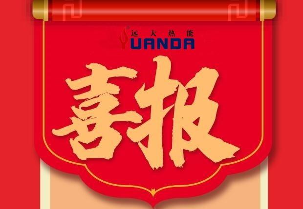 """喜讯:热烈庆祝我司在""""长沙有色院熔铅锅设备采购项目""""一举中标"""