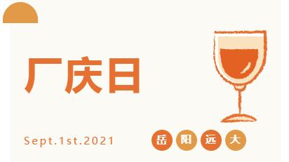 Sept.1st.2021 岳阳远大厂庆日