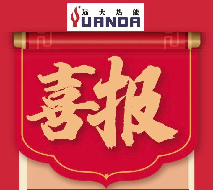 """喜讯!热烈庆祝我司在""""湖南腾驰公司铅精炼蓄热炉工程总承包项目""""中一举中标!"""